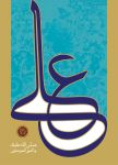 imam ali 2 by ISLAMIC-SHIA-artists