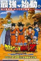 New DragonBall Z Movie for 2013 by LamePie