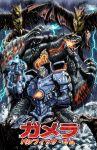 Gamera: Pacific Rim print by KaijuSamurai
