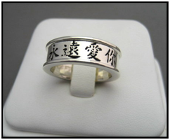 Love Forever Chinese Ring by GipsonDiamondJeweler