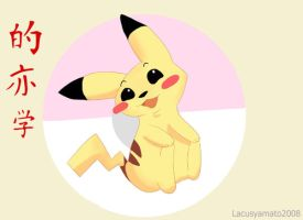 Kawaii Pikachu by lacusyamato2008