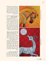 Adel Abbasi interview w Areej Bahrain by Adel-Alabbasi
