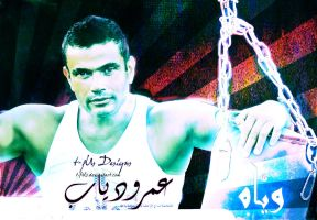 Amr Diab Wayah Poster Edition by t-fUs
