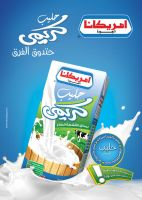 milk Ad by Haitham6280