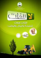 No 4  Qat Poster by gana50