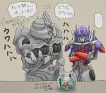 Megatron loves Starfish by J-666