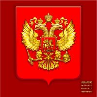 The arms of the Russian Federa by Legartis