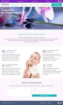 Studio of cosmetology services / Website by RiSayonara