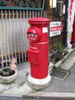 Post Box by IchibanWolf