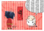 Happy Sheep Year 2015 by SylphinaEdenhart