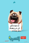 Mel Arabic Poster - The Secret Life of Pets by Omarproduction