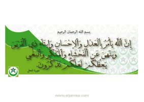 ayate 90  sourate a'nahle.... by taoufiq