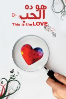 this is the love by Abdullrhman-Hassona