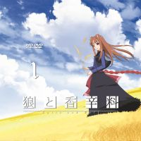 Spice and Wolf DVD Cover 1 by SpicyLawrence