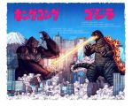 King Kong vs Godzilla Color by LostonWallace