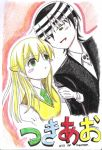 Tsukiao/Lets be Together - Doujinshi Cover by Errors1007