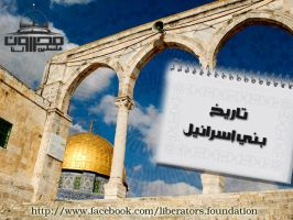 Palestine 2 by asiaibr