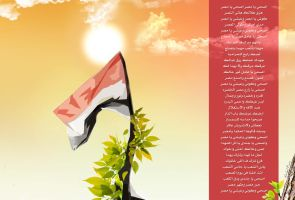 Egyptian Revolution With hope by KhaledFanni