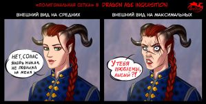 Mesh Quality in Dragon Age Inquisition by Soltia