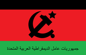 The United Arab Democratic worker Republics by Viorp
