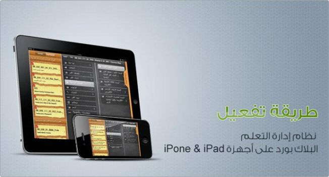 Bb in Apple Products by Designarabia