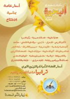 Al Bohairah Bookshop flyer by sweeta18