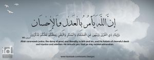 Allah commands justice by islamicdesignz