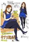 Tights Pic Journal 20011-10-12 by tricotcafe
