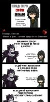 Death Note: An Apple a Day RUS by G-rawl