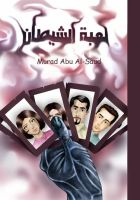 Front cover by Art-lover-murad