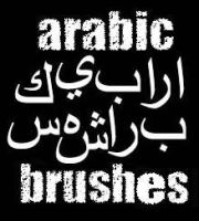 arabic brushes by muslimz