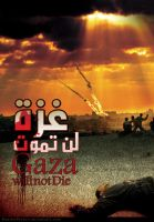 Gaza is stronger by moslemperson