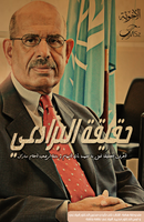 Truth of elbaradei by s3cTur3