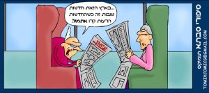 Dueling grannies 156 - hebrew by Neotomi