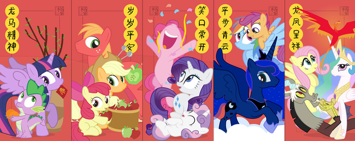 2014: Year of the Prosperous Pony by dm29