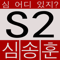 S2 Logo by Benzophenone-4
