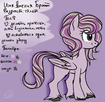 Amelia Bright (reference) by Choco98Pink