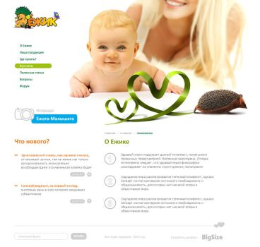Baby cosmetic site by Allmustbebeautiful