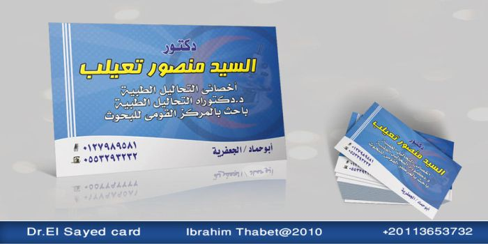 Dr. el sayed card by Ibrahimds
